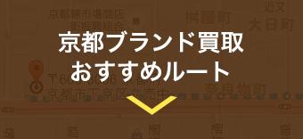 京都ブランド買取おすすめルート