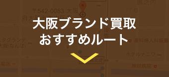 大阪ブランド買取おすすめルート