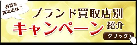 ブランド買取業界キャンペーン紹介