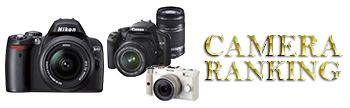 カメラ買取業者ランキング