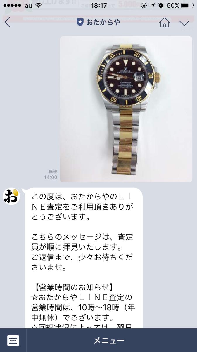otakara3