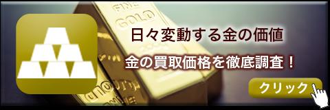 金の買取価格を徹底調査!