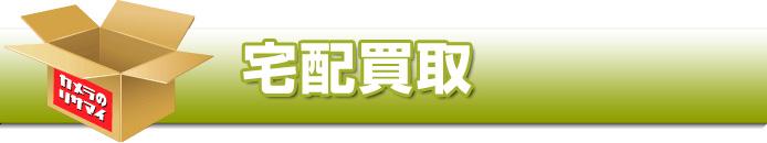 title_takuhai