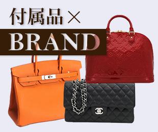ブランド付属品のポイント