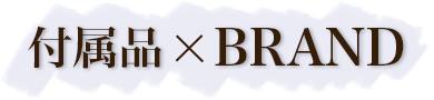 付属品×BRAND