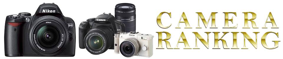 カメラ買取のランキング