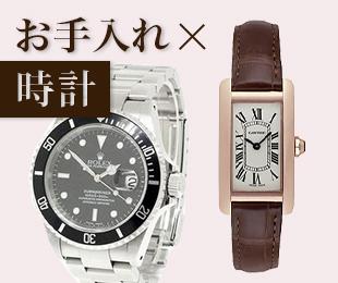 時計付属品のポイント