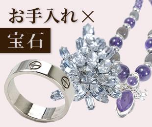 宝石付属品のポイント