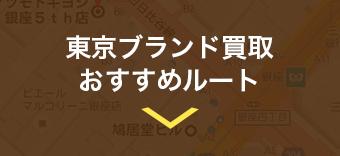 東京ブランド買取おすすめルート