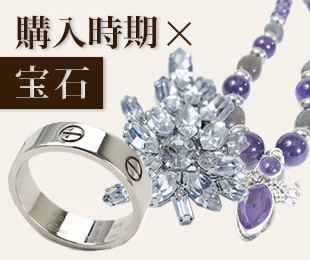 宝石の購入時期