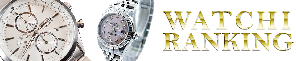 時計買取のランキング